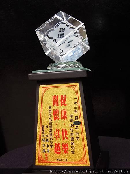 20130404模範生(校長獎)_0014_調整大小
