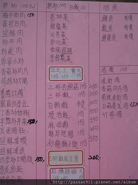 20130629南投鹿谷溪頭阿成小吃_0006_調整大小.jpg