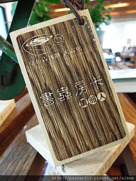 20131126台中烏日羅布森咖啡書蟲房_0028_調整大小.jpg