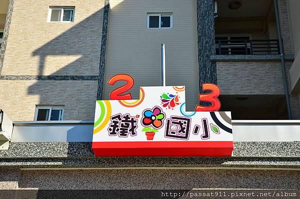 20140712台東市鐵花國小民宿_0034_調整大小.jpg