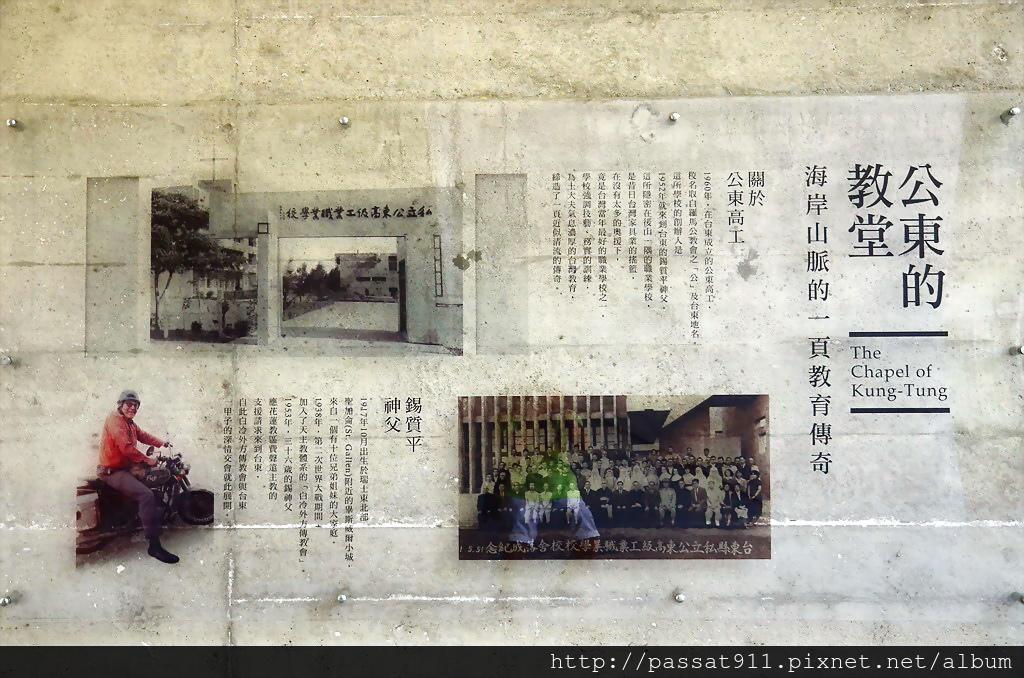 20140716台東市公東教堂_0005_調整大小.jpg