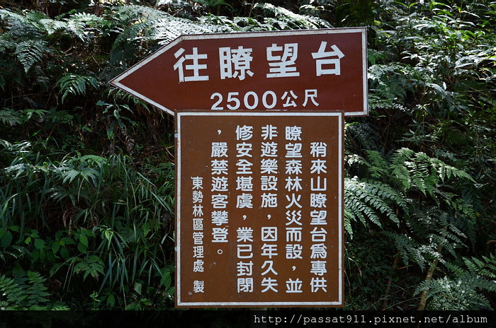 20140928台中大雪山稍來山步道_0210.jpg