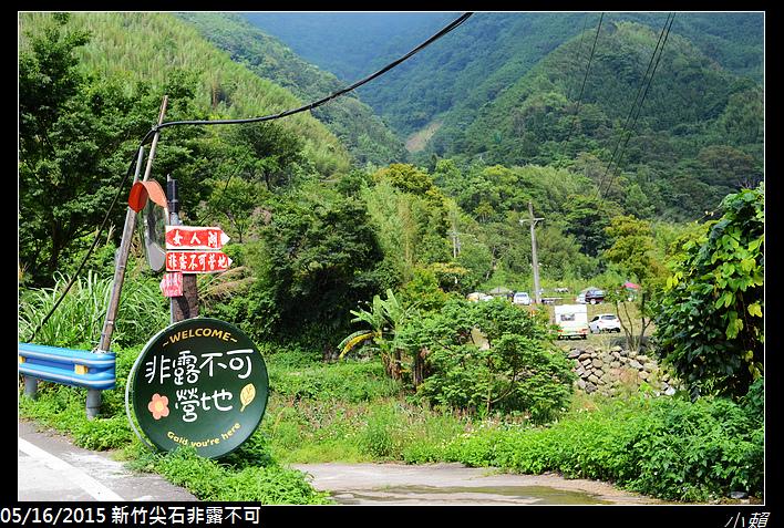 20150516新竹尖石非露不可_0036.jpg