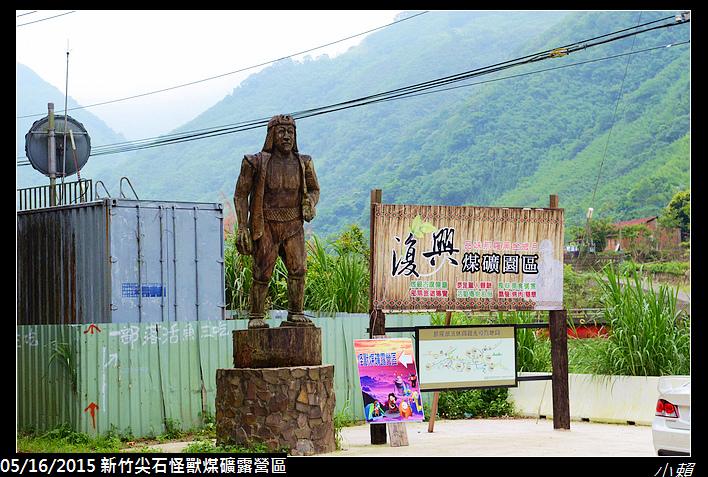 20150516新竹尖石怪獸煤礦露營區_0107.jpg