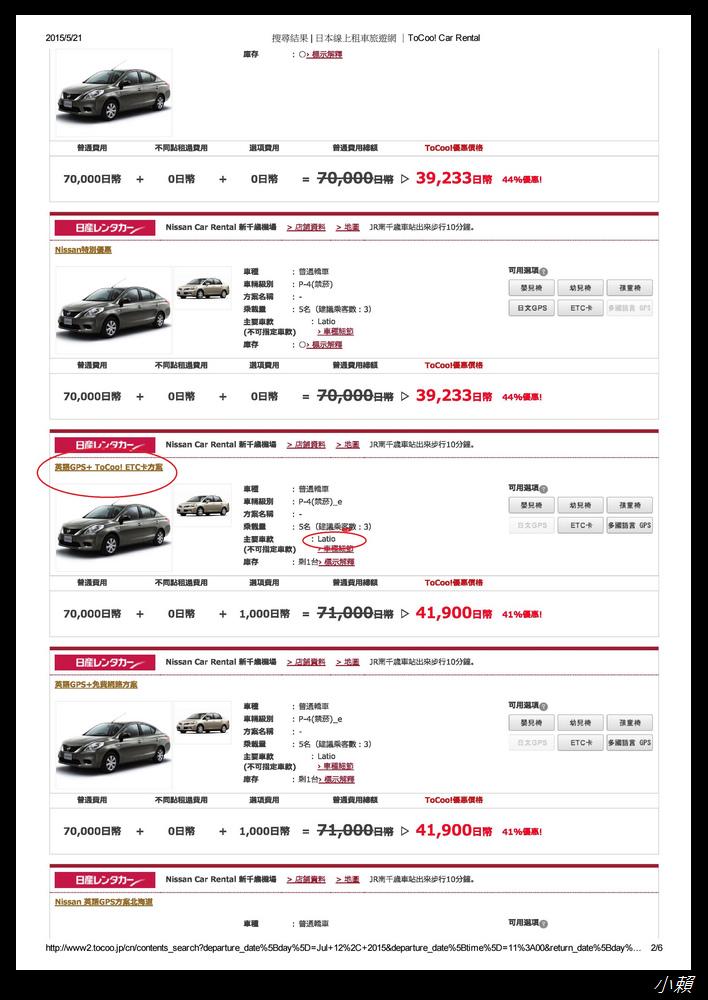 搜尋結果 _ 日本線上租車旅遊網 |ToCoo! Car Rental0001.jpg