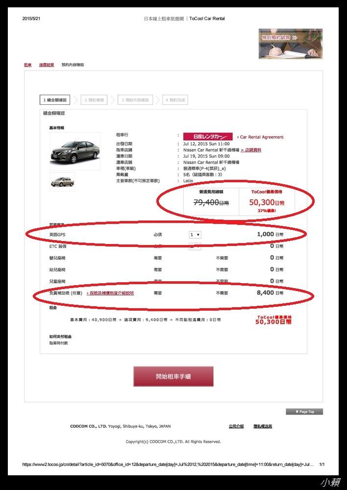 日本線上租車旅遊網 |ToCoo! Car Rental.jpg