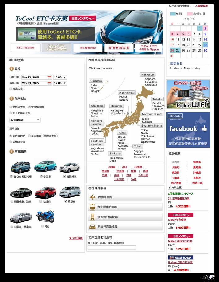 日本線上租車旅遊網首頁.jpg