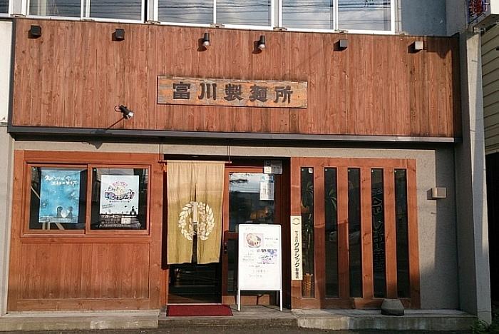 富川製麵所(From tabelog.com).jpg