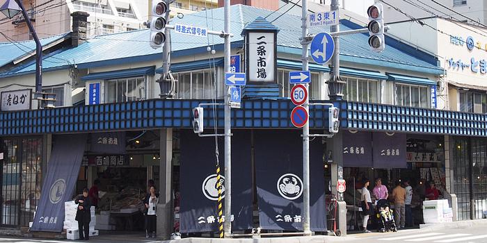 二條市場(From www.welcome.city.sapporo.jp).jpg