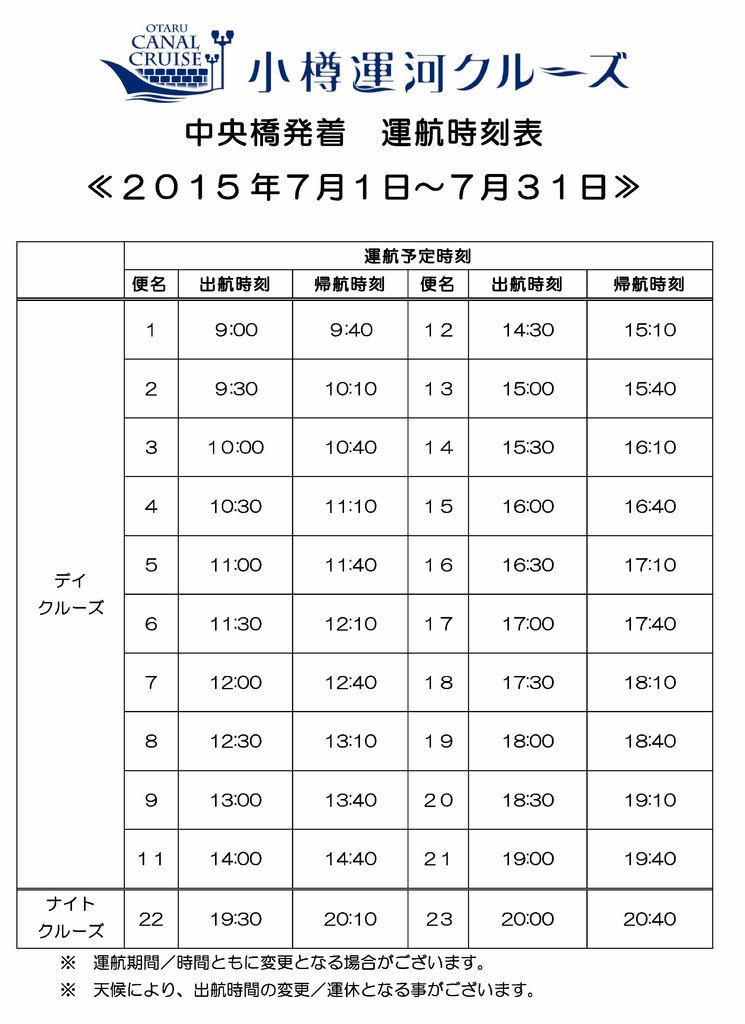小樽運河航運表.jpg