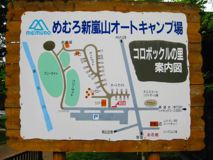 芽室新嵐山(From eastnation.naturum.ne.jp).jpg