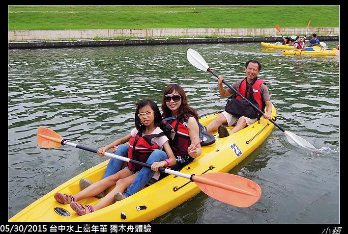 20150530台中水上嘉年華 獨木舟體驗_0174.jpg