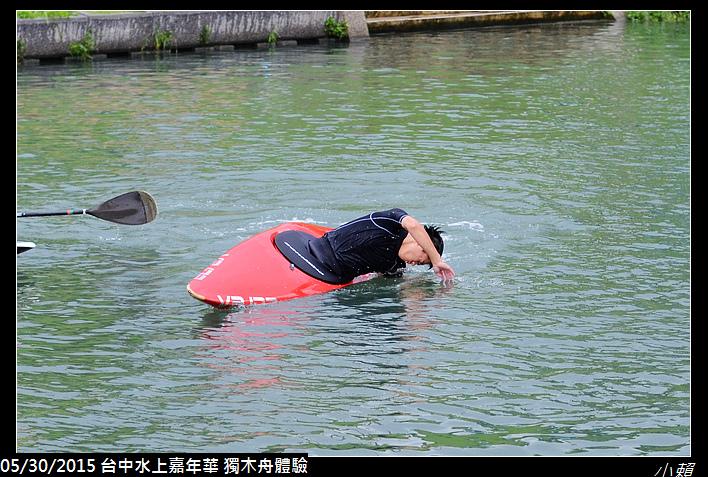 20150530台中水上嘉年華 獨木舟體驗_0149.jpg