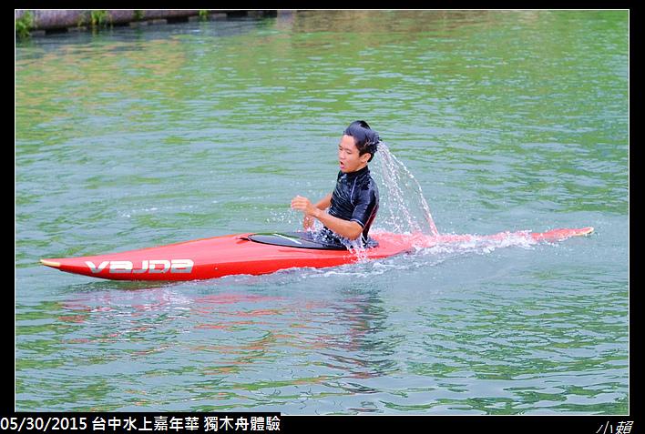 20150530台中水上嘉年華 獨木舟體驗_0154.jpg