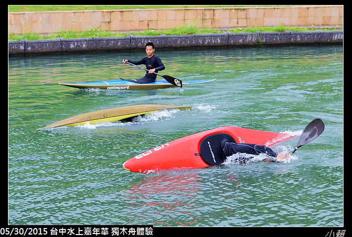 20150530台中水上嘉年華 獨木舟體驗_0166.jpg
