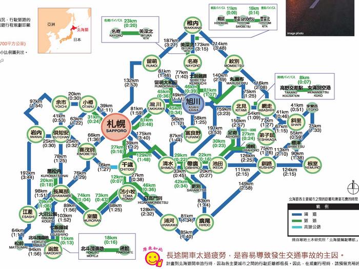 北海道城市距離及開車時間.jpg