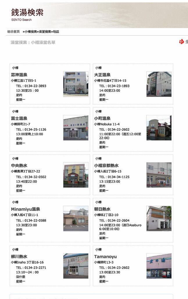 小樽公共澡堂(From www.kita-no-sento.com).jpg