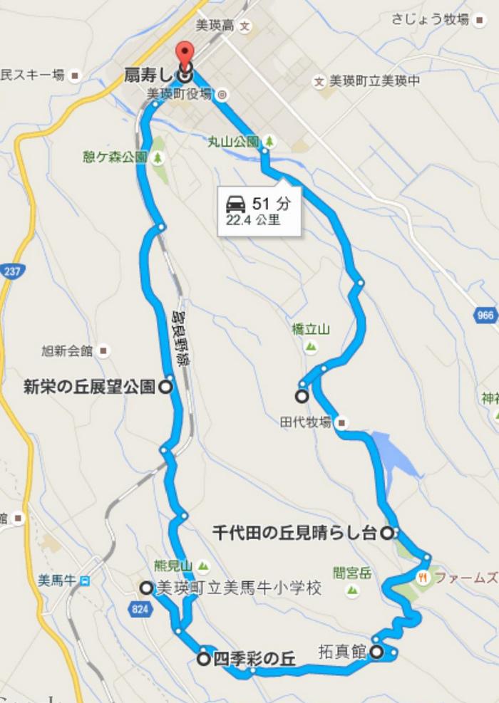 美瑛超廣角之路.jpg