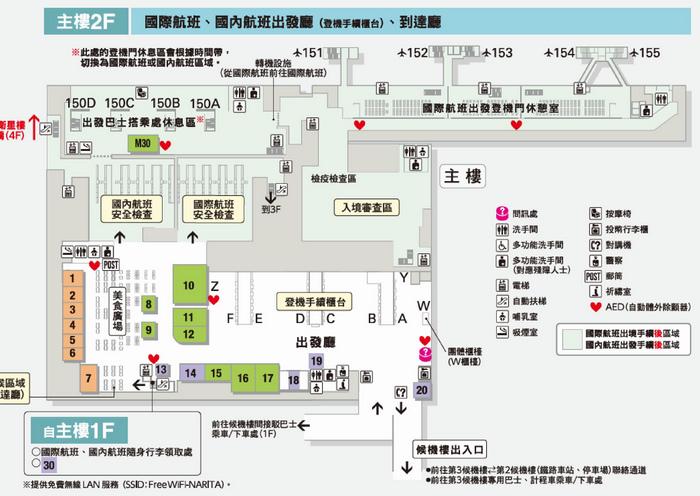 成田機場第三航站的平面圖.pdf0001.jpg