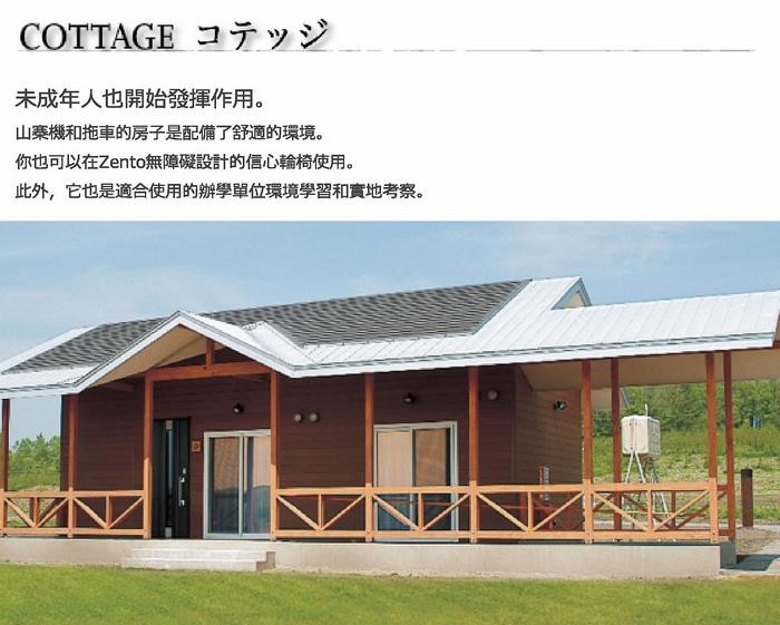 北海道十勝生態公園木屋.jpg