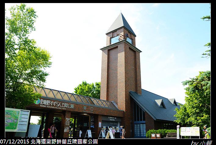 20150712北海道瀧野鈴蘭丘陵國家公園_0006.jpg