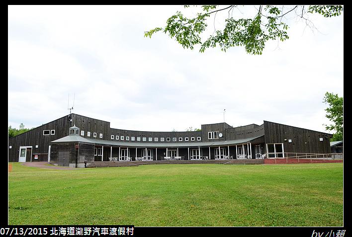 20150712北海道札幌瀧野汽車度假村_0020.jpg