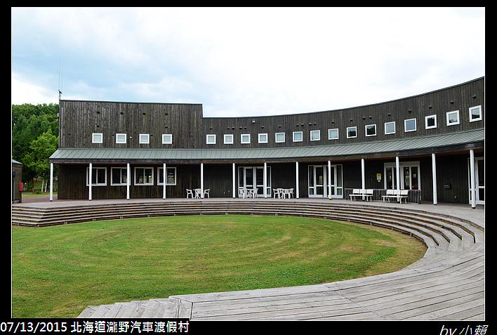 20150712北海道札幌瀧野汽車度假村_0028.jpg