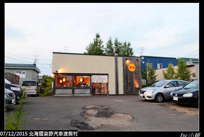 20150712北海道札幌花丸拉麵_0001.jpg