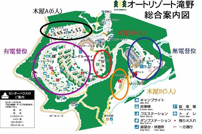 オートリゾート滝野.jpg