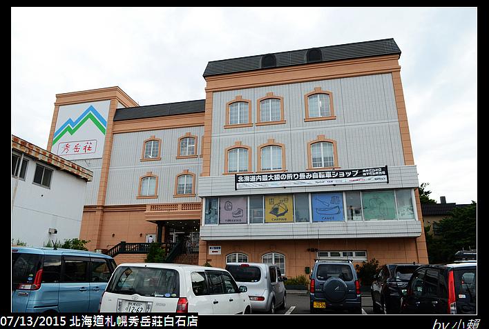 20150713北海道札幌秀岳莊白石店_0007.jpg