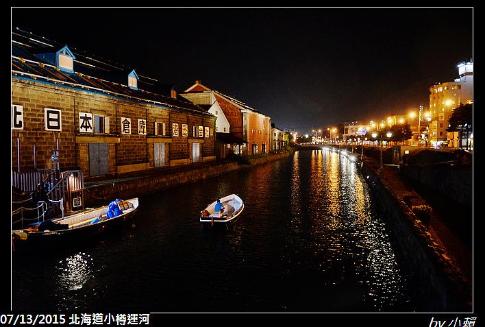 20150713北海道小樽運河_0076.jpg