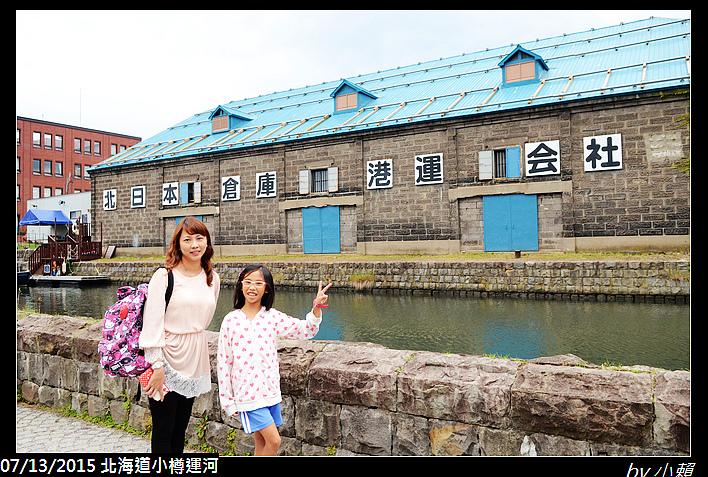 20150713北海道小樽運河_0035.jpg