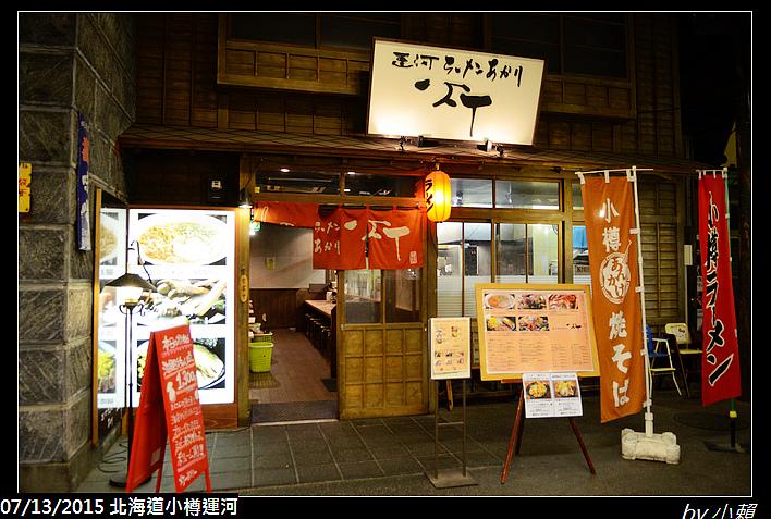 20150713北海道小樽運河_0055.jpg