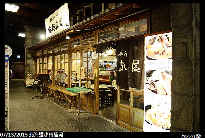 20150713北海道小樽運河_0058.jpg