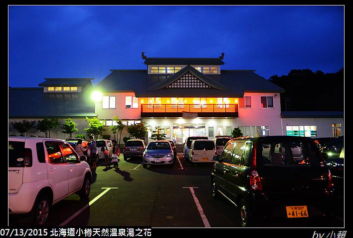 20150713小樽天然溫泉湯之花_0001.jpg