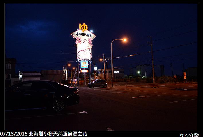 20150713小樽天然溫泉湯之花_0005.jpg