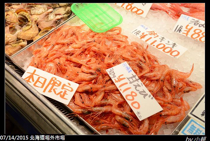 20150714北海道札幌場外市場_0073.jpg