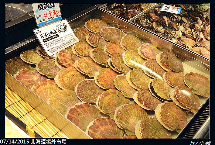20150714北海道札幌場外市場_0074.jpg