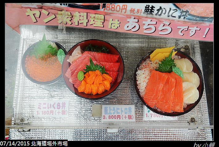 20150714北海道札幌場外市場_0012.jpg
