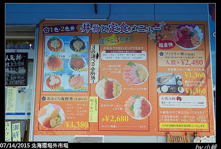 20150714北海道札幌場外市場_0044.jpg