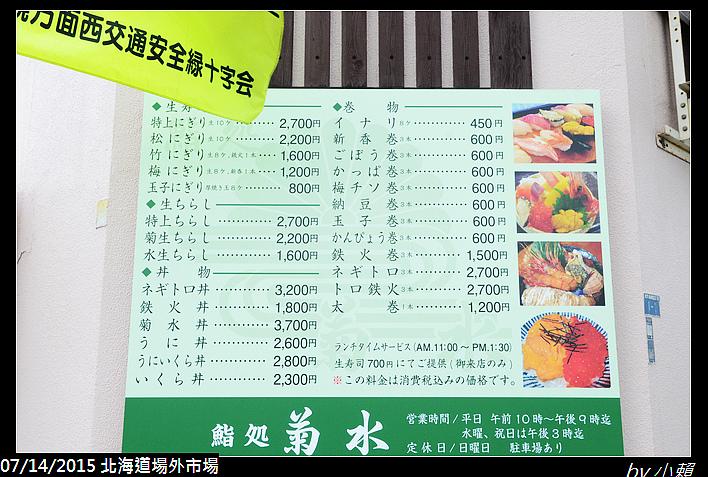 20150714北海道札幌場外市場_0045.jpg