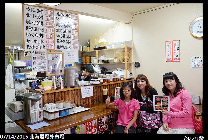 20150714北海道札幌場外市場_0051.jpg