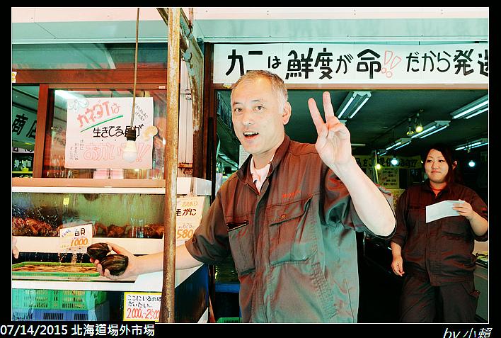 20150714北海道札幌場外市場_0105.jpg