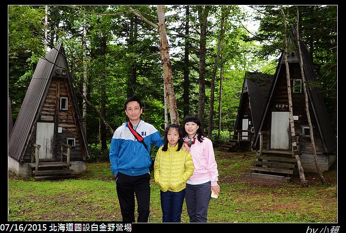 20150715北海道美瑛國設白金野營場_0056.jpg
