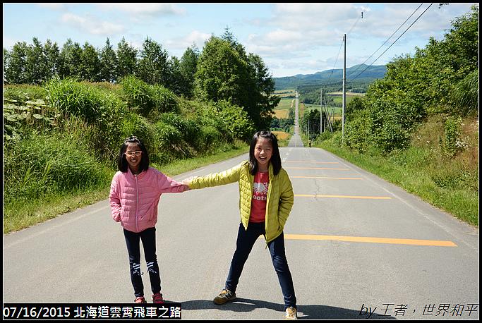 20150716北海道雲霄飛車之路_0034.jpg
