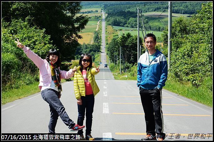 20150716北海道雲霄飛車之路_0039.jpg