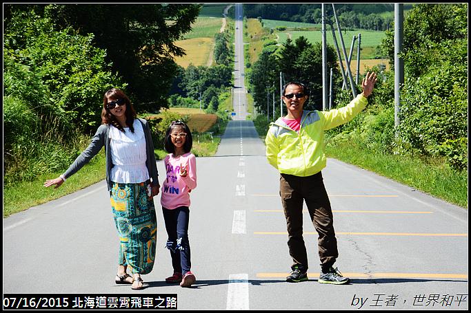 20150716北海道雲霄飛車之路_0042.jpg