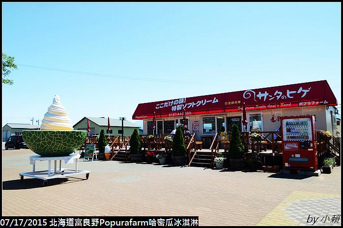 20150716北海道富良野Popurafarm哈密瓜冰淇淋_0026.jpg
