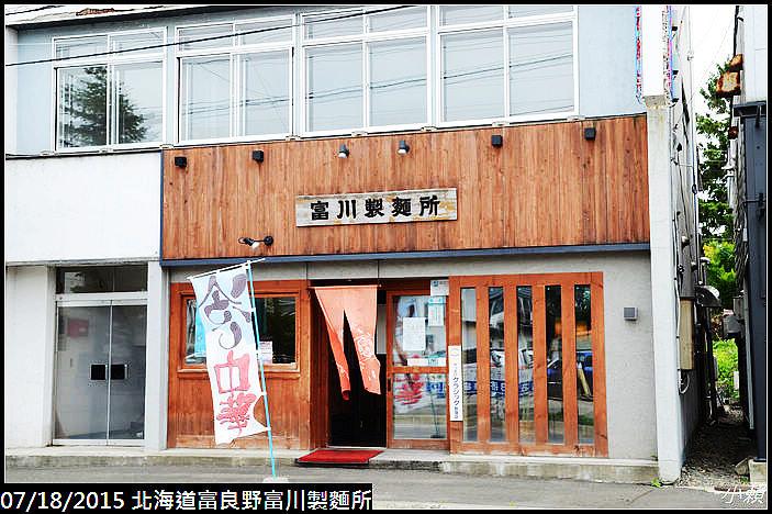 20150718北海道富良野富製麵所_0001.jpg