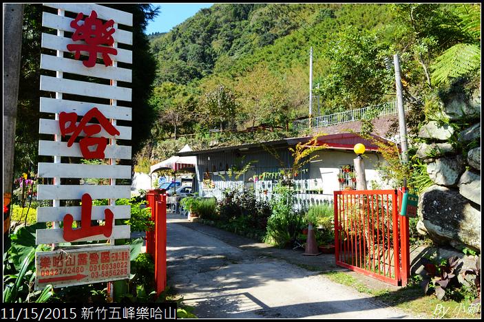 20151114新竹五峰樂哈山_0294.jpg
